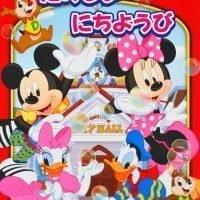 絵本「おいでよ! トゥーンタウン たのしい にちようび First Book Disney (ディズニーブックス)」の表紙