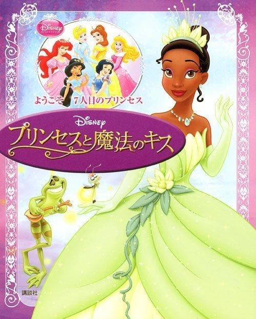 絵本「ディズニー プリンセスと魔法のキス」の表紙