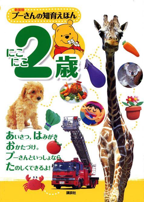 絵本「新装版 プーさんの 知育えほん にこにこ2歳」の表紙
