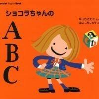 絵本「ショコラちゃんの ABC」の表紙