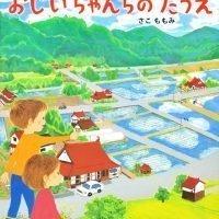 絵本「おじいちゃんちの たうえ」の表紙