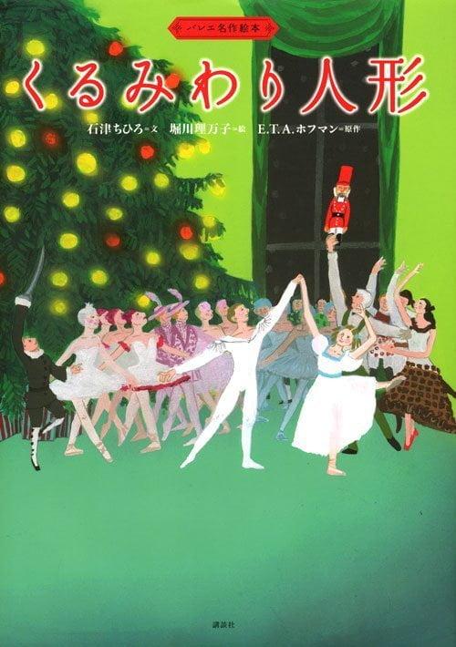 絵本「バレエ名作絵本 くるみわり人形」の表紙