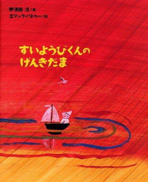 絵本「すいようびくんの げんきだま」の表紙
