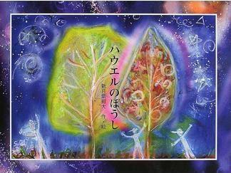 絵本「ハウエルのぼうし」の表紙