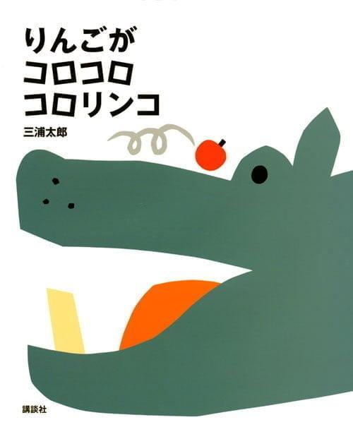 絵本「りんごが コロコロ コロリンコ」の表紙