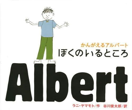 絵本「かんがえるアルバート ぼくのいるところ」の表紙