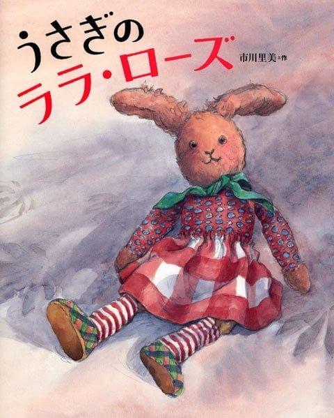 絵本「うさぎの ララ・ローズ」の表紙
