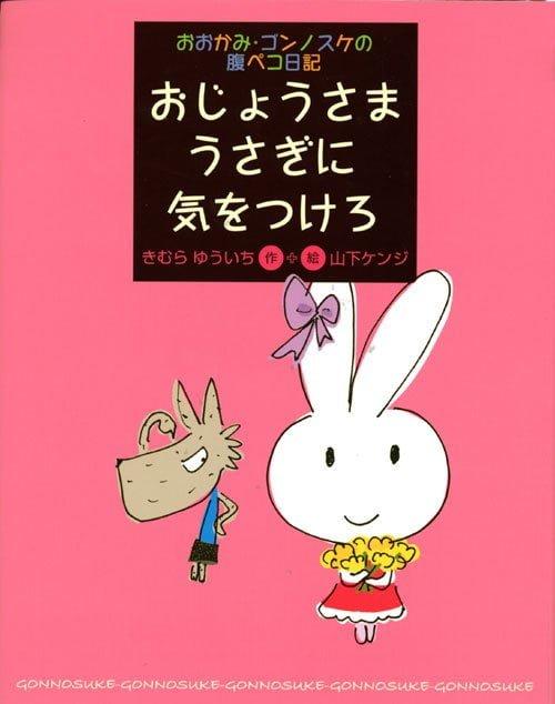 絵本「おおかみ・ゴンノスケの腹ペコ日記(4) おじょうさまうさぎに気をつけろ」の表紙