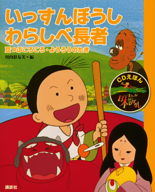 絵本「CDえほん まんが日本昔ばなし(10)いっすんぼうし・わらしべ長者」の表紙