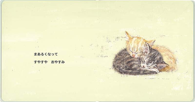 絵本「すやすや おやすみ」の一コマ