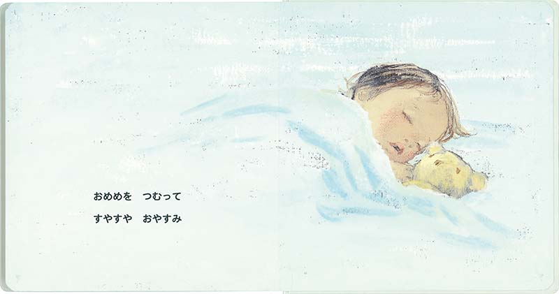 絵本「すやすや おやすみ」の一コマ2
