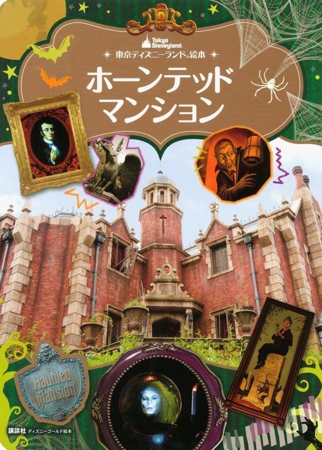 絵本「東京ディズニーランド絵本 ホーンテッドマンション」の表紙