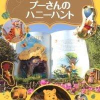 絵本「東京ディズニーランド絵本 プーさんのハニーハント」の表紙