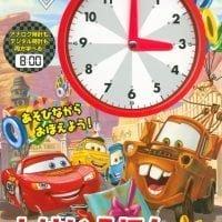絵本「ディズニー/ピクサー カーズ とけいえほん メーターの おたんじょうび」の表紙