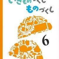 絵本「いきものづくし ものづくし 6」の表紙