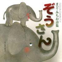 絵本「つたえたい美しい日本の詩(こころ)シリーズ まど・みちお詩集 ぞうさん」の表紙
