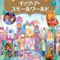 絵本「東京ディズニーランド絵本 イッツ・ア・スモールワールド」の表紙