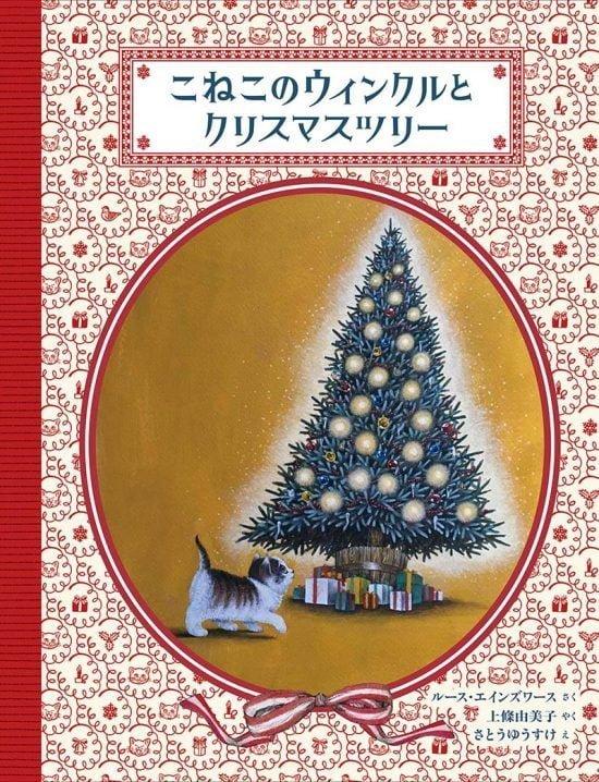 絵本「こねこのウィンクルとクリスマスツリー」の表紙