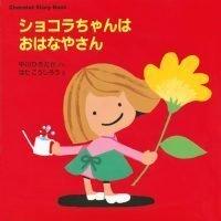絵本「Chocolat Story Book ショコラちゃんは おはなやさん」の表紙