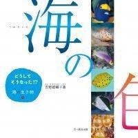 絵本「どうしてそうなった!? 海の生き物1 海の色」の表紙