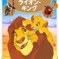 絵本「ライオン・キング ディズニーゴールド絵本ベスト」の表紙