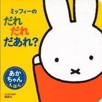 絵本「ミッフィーの だれ だれ だあれ?」の表紙