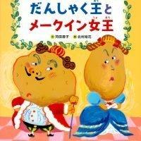 絵本「食べるのだいすき よみきかせ絵本 だんしゃく王とメークイン女王」の表紙