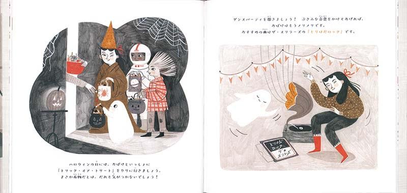 絵本「おばけと友だちになる方法」の一コマ2