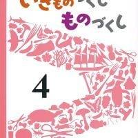 絵本「いきものづくし ものづくし 4」の表紙