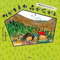 絵本「町が生まれ 森が広がる 岡田卓也のものがたり」の表紙