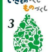 絵本「いきものづくし ものづくし 3」の表紙