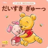 絵本「だいすき ぎゅーっ プーさんの あかちゃんえほん(ディズニーブックス)」の表紙