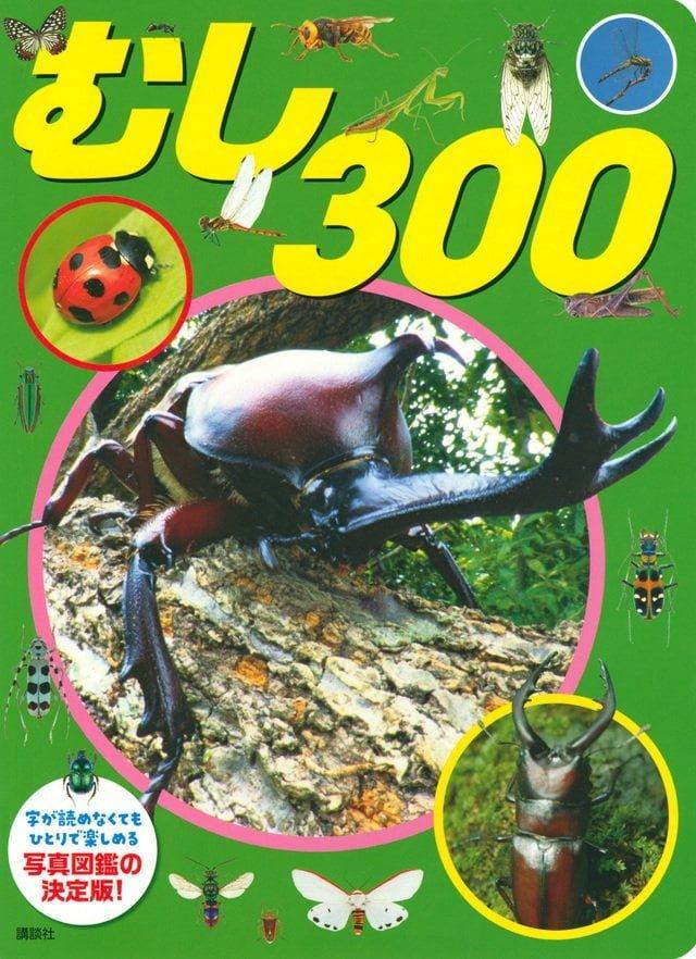 絵本「むし 300」の表紙