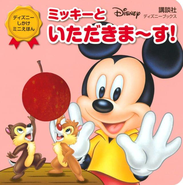 絵本「ミッキーと いただきま~す!(ディズニーブックス) ディズニー しかけミニえほん」の表紙