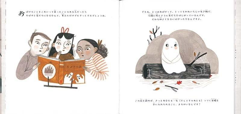 絵本「おばけと友だちになる方法」の一コマ