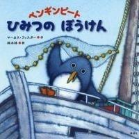 絵本「ペンギンピート ひみつの ぼうけん」の表紙
