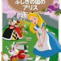 絵本「ふしぎの国のアリス ディズニーゴールド絵本ベスト」の表紙