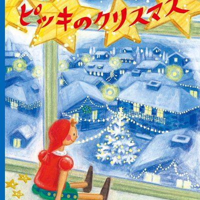 絵本「ピッキのクリスマス」の表紙