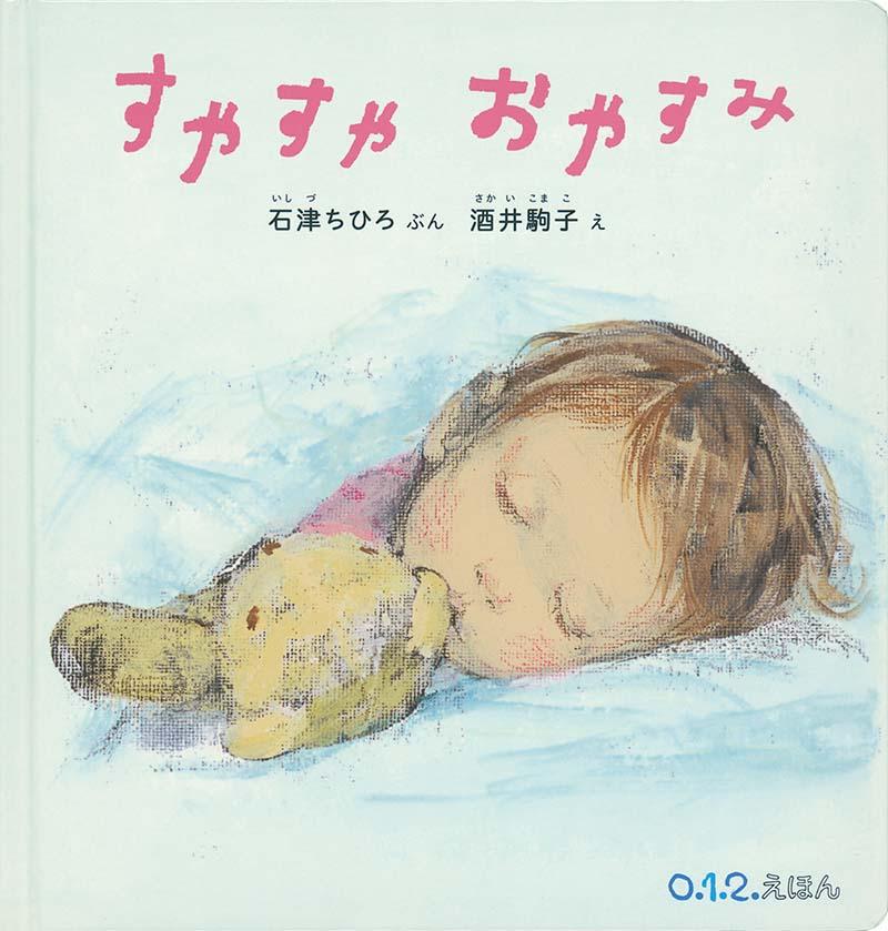 絵本「すやすや おやすみ」の表紙