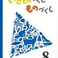 絵本「いきものづくし ものづくし 8」の表紙