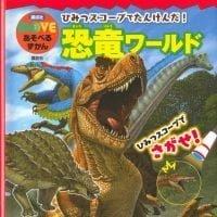 絵本「講談社 MOVE あそべるずかん ひみつスコープでたんけんだ! 恐竜ワールド」の表紙