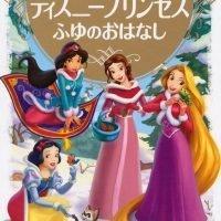 絵本「ディズニープリンセス ふゆのおはなし」の表紙