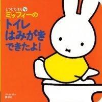 絵本「ミッフィーの トイレ はみがき できたよ!」の表紙