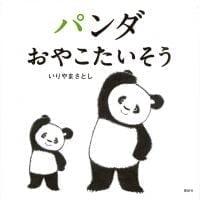 絵本「パンダ おやこたいそう」の表紙