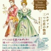 絵本「バルザック 三つの恋の物語」の表紙
