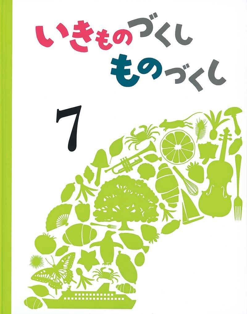 絵本「いきものづくし ものづくし 7」の表紙