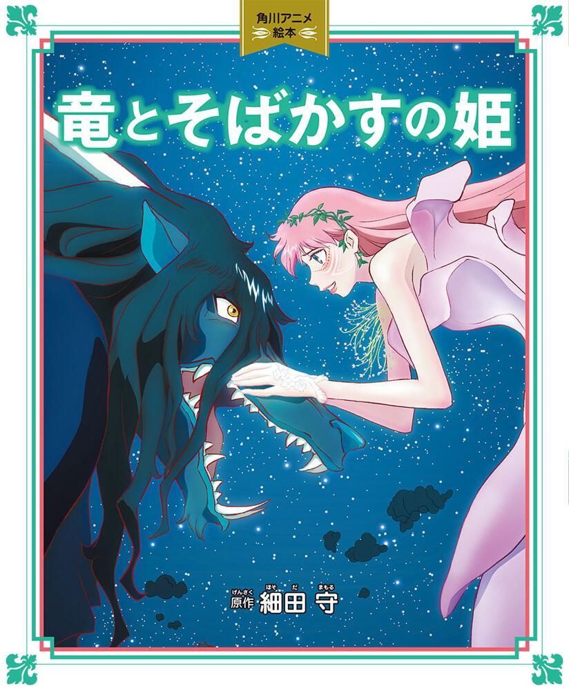 絵本「角川アニメ絵本 竜とそばかすの姫」の表紙