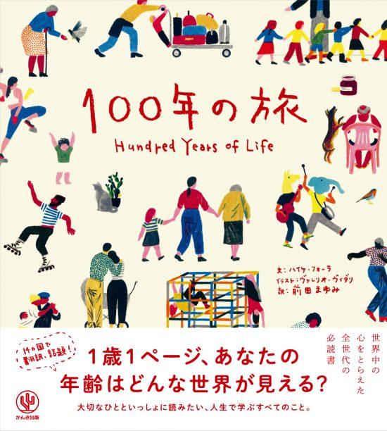 絵本「100年の旅」の表紙