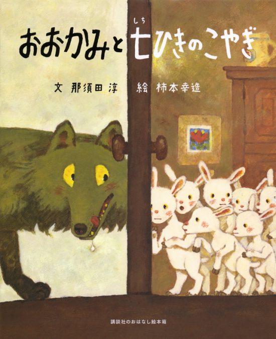 絵本「おおかみと 七ひきのこやぎ」の表紙