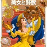 絵本「美女と野獣 ディズニーゴールド絵本ベスト」の表紙